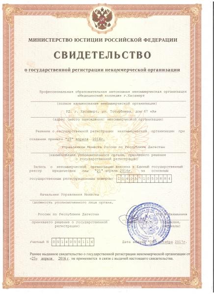 дата регистрации некоммерческой организации на свидетельстве